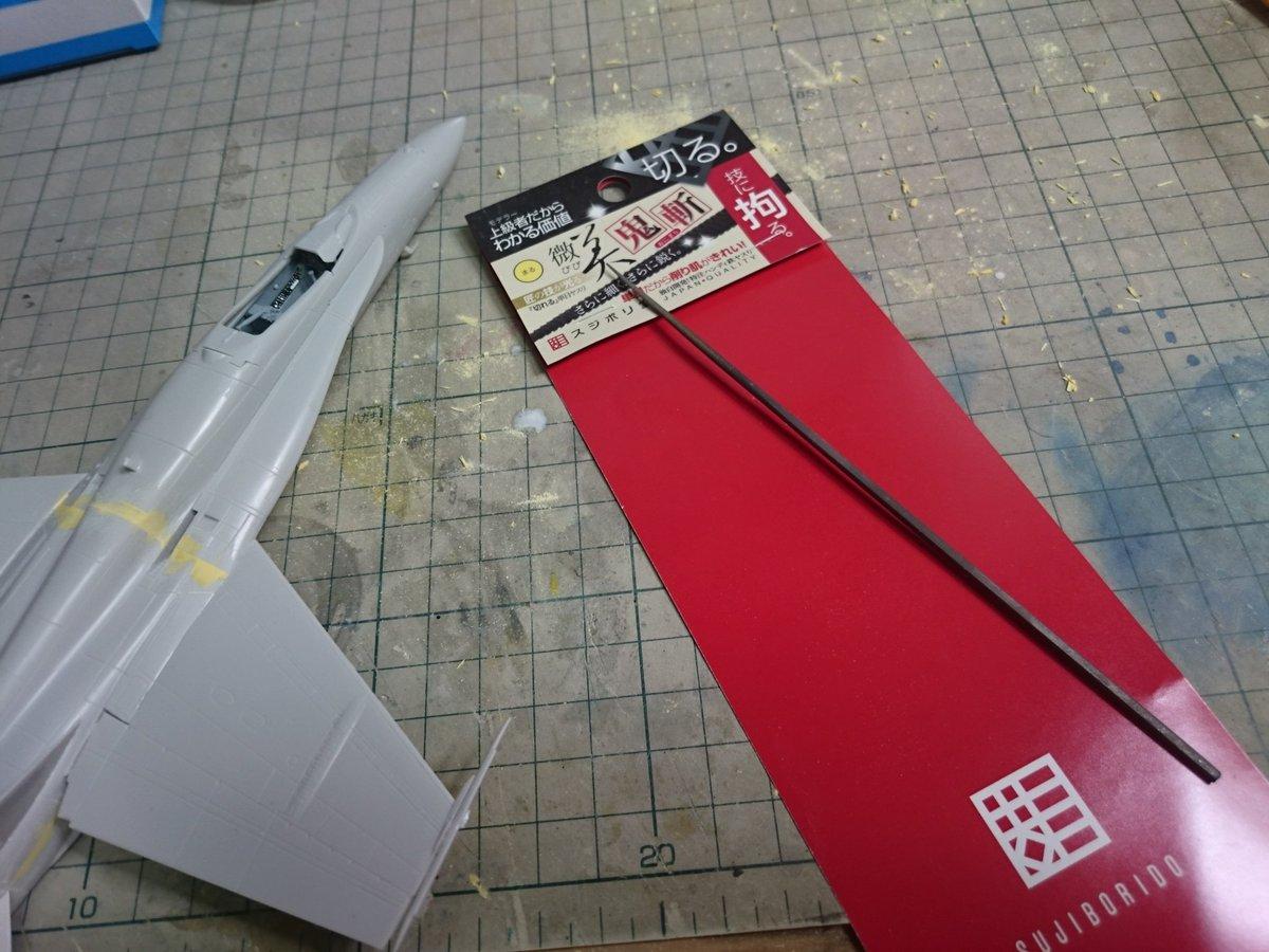 気になっていたスジボリ堂の鬼斬買って使ってみました。最高に気持ちよく削れます!なかなか手を付けられないけど、あと1機!