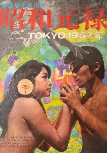 日本映画専門Chの7月、蔵出し名画座で恩地日出夫監督『昭和元禄 TOKYO196X年』を放送。脚本は倉本聰。放映日⇒7/