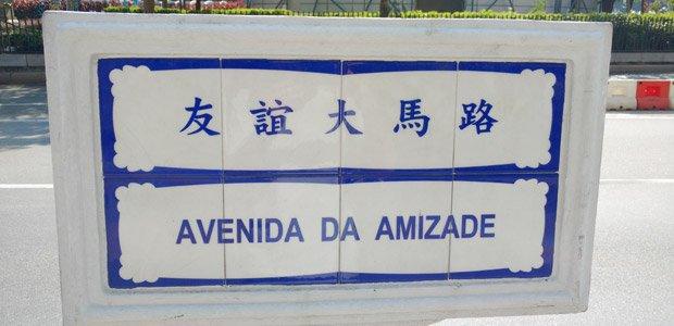 Chineses comem pastéis de Belém em Macau, mas não falam português