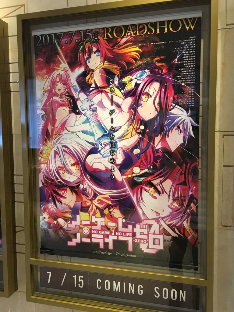 映画公開まであと1ヶ月を切りました!本日から劇場にもキービジュアルポスターが展開されております!#nogenora