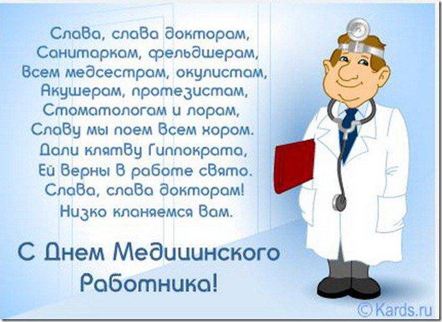 Смс поздравления с днём медика красивые