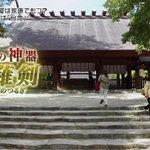 170617-19草薙の剣を紹介するナレーター草なぎ剛 #ブラタモリ