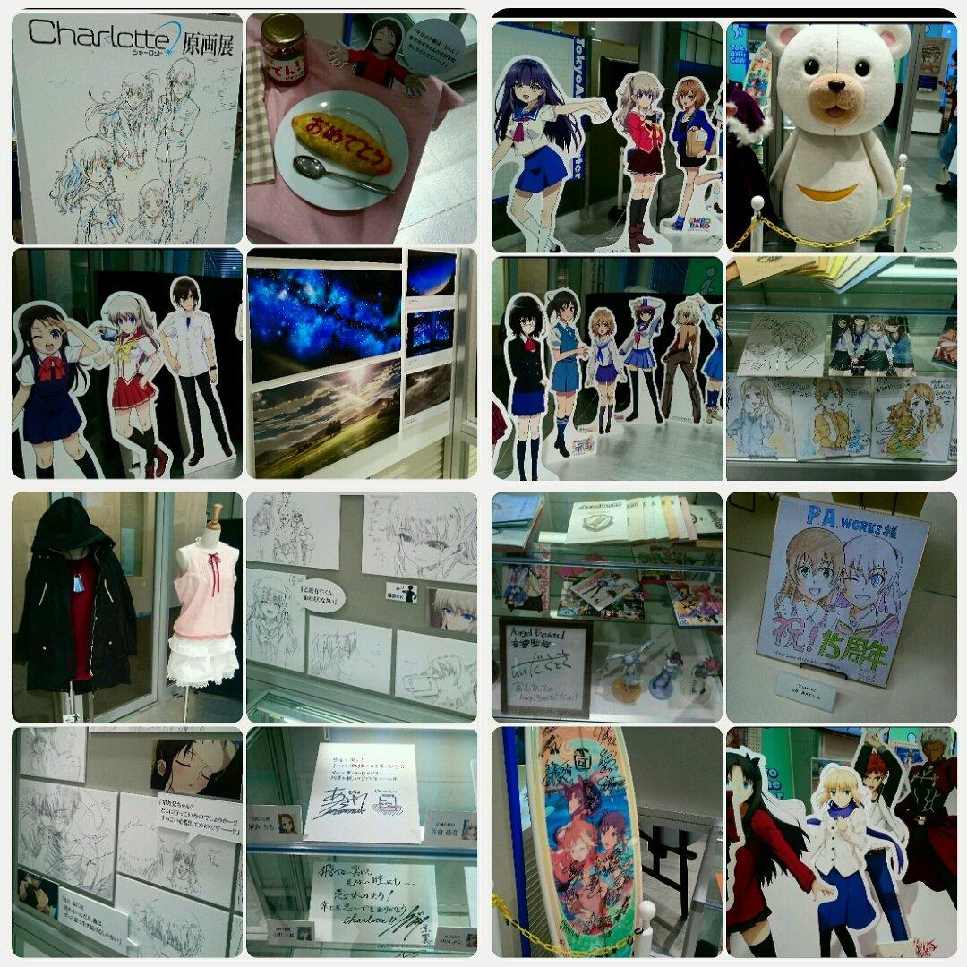 秋葉原の東京アニメセンターが7月19日で閉館するみたいで、めちゃくちゃお世話になりましたCharlotte展P.A.WO