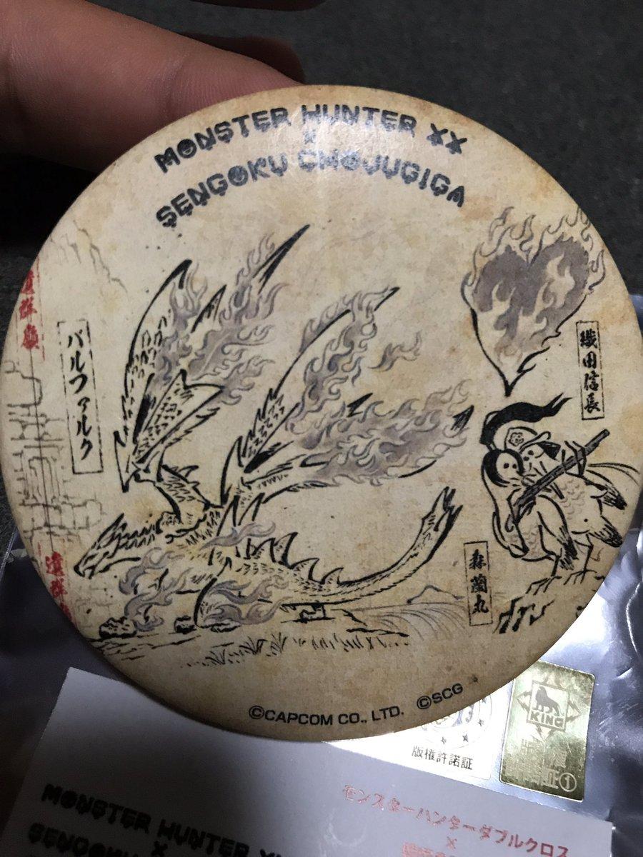 モンハンXX       ×戦国鳥獣戯画の缶バッジがカッコいいしかもバルファルク…!神神神