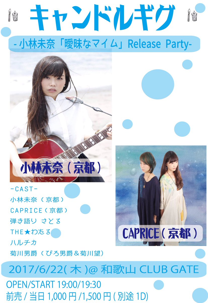 6月22日(木)『キャンドルギグ』@和歌山GATEOPEN/START 19:00/19:30チケット→1,000円(別