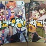 『がっこうぐらし!』7・8巻の韓国語翻訳版が届きました。