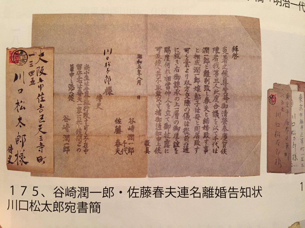 谷崎潤一郎と佐藤春夫の有名な離婚挨拶状が封筒付きで古書目録に出ている。例のカナディアングラスの印刷機で刷ったというやつ。