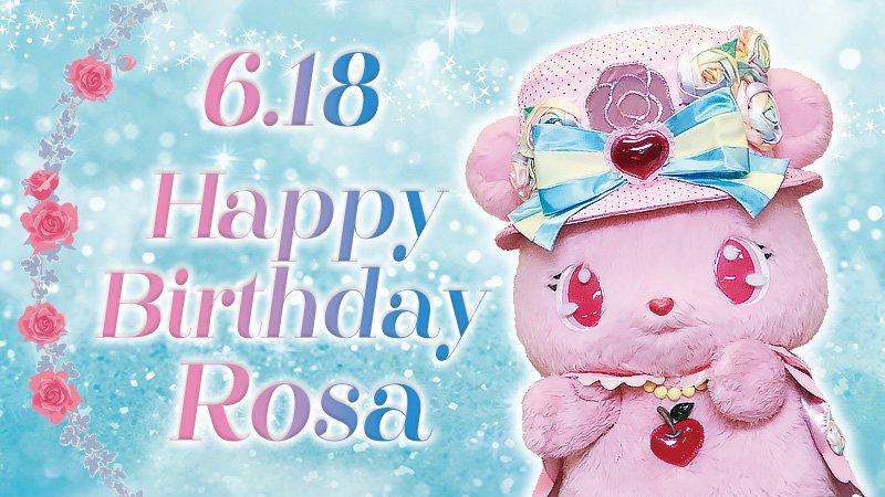 本日6月18日はジュエルペット「ローサ」の誕生日!愛情豊かでいつも何かに恋している、思いやりのある優しい女の子♥かがやく