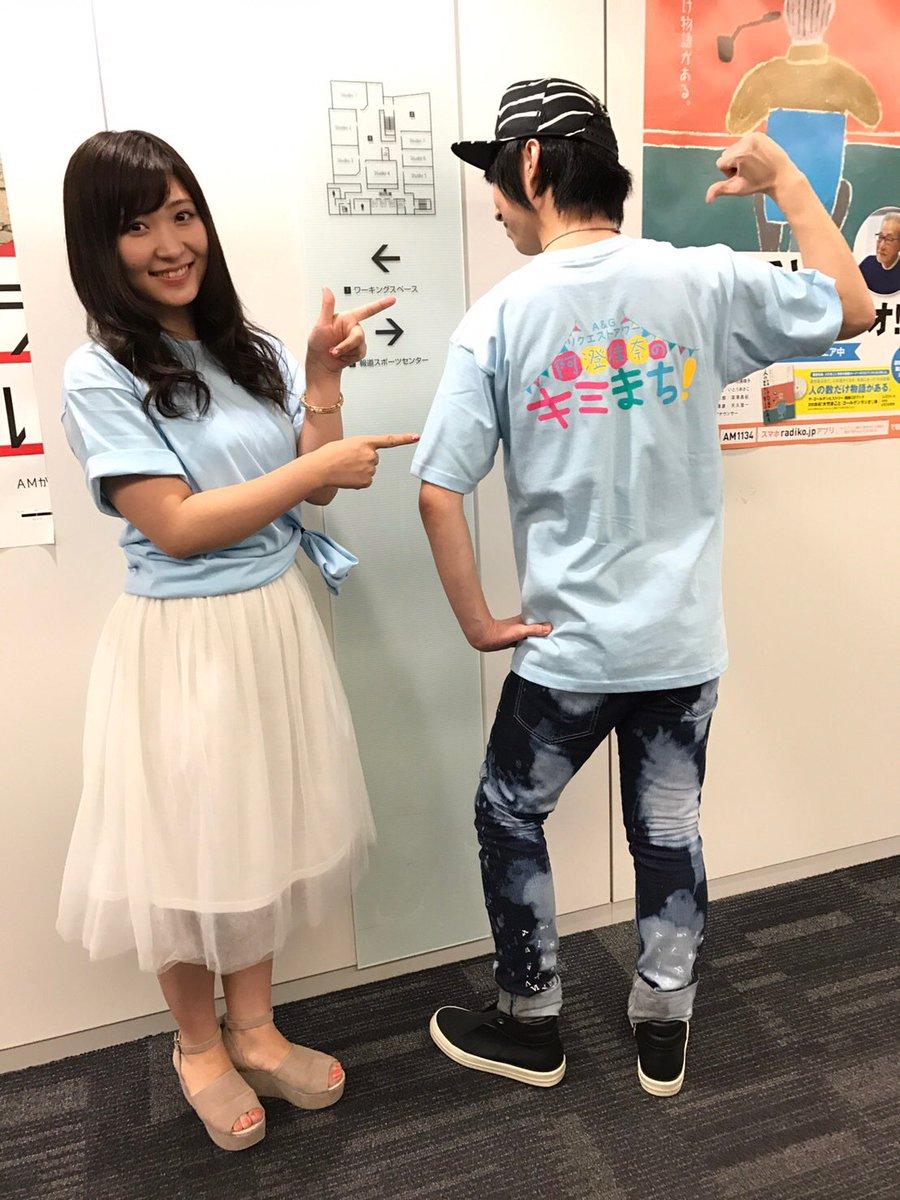 今日は公開生放送!もちろん中継もありますよ!白石さんと野上くん、出発です。#kimimachi