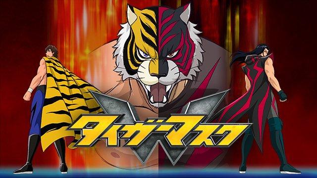タイガーマスクW次回、メインビジュアル回収にして実質上の最終回!
