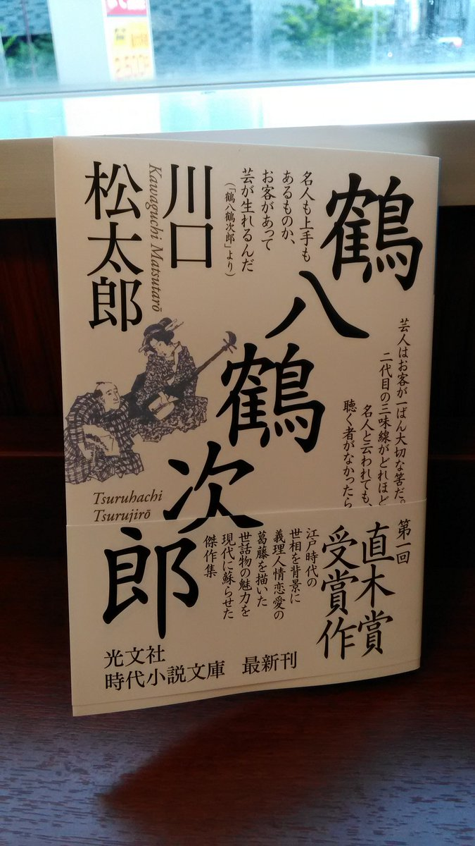 本屋さんに行くと良い出会いが!文庫版『鶴八鶴次郎』川口松太郎うちにも違う版のがあるのだけど、40年ぶりに出版してくれた光