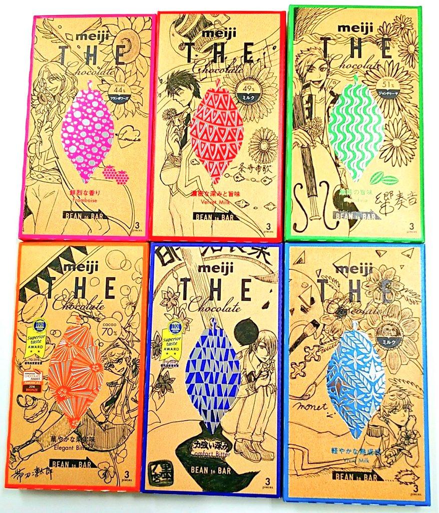 #明治ザチョコレート #magic_kyun 6人揃いましたーーーーー!!!!!!見切り発車クオリティだけどすごい達成感