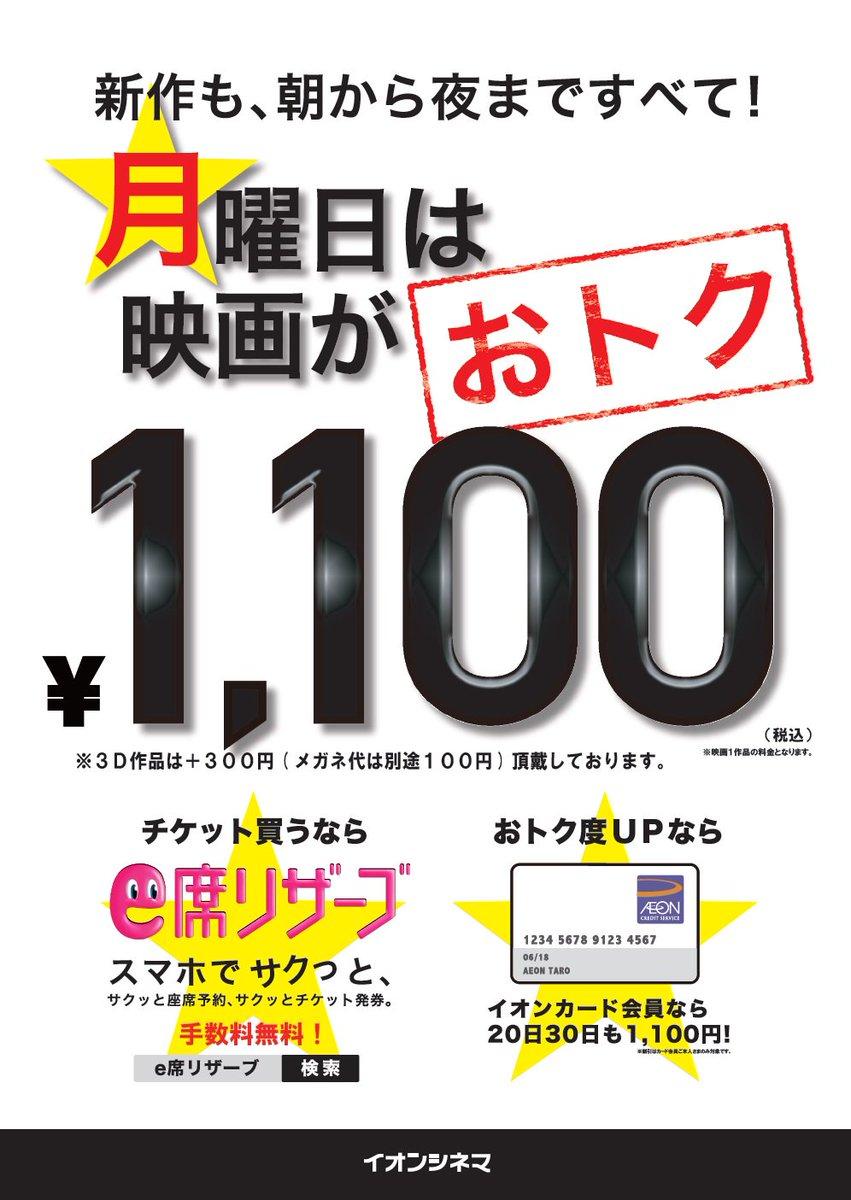明日は月曜ハッピーマンデー1,100円!新作『#キング・アーサー』『#こどもつかい』 『BLAME!』#BLAME_an
