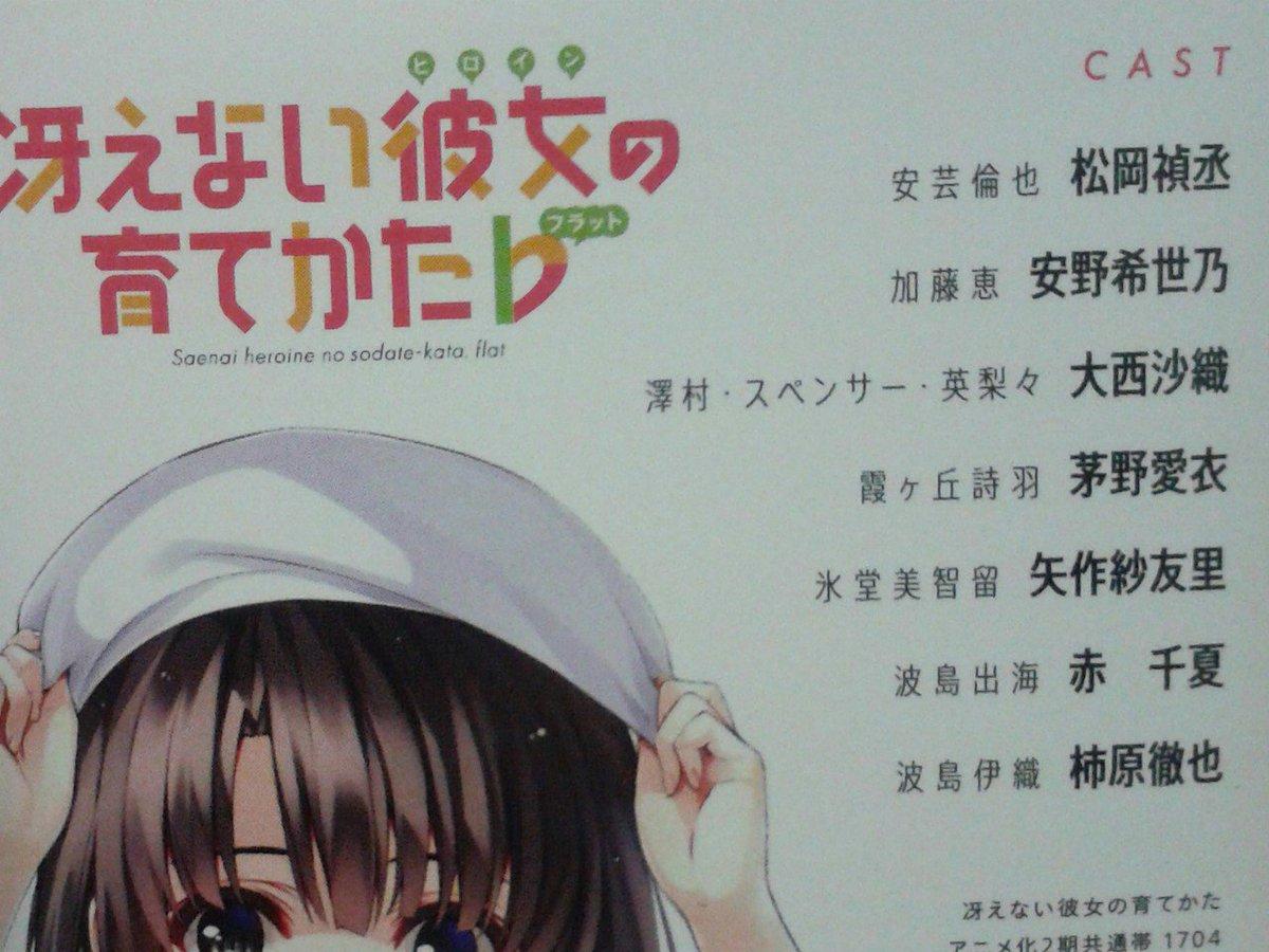 波島出海役の赤千夏さん、名前を知らない声優だしどんな声なんだろうって思ってアニメを見たら、キルミーの折部やすなとか中二恋