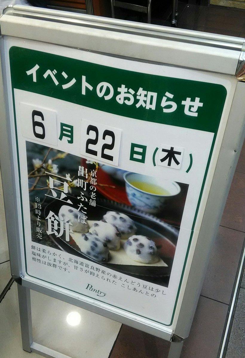たまこまーけっとを新大阪駅で見た
