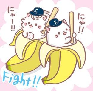 6月19日はベースボール記念日にゃ!!埼玉アニメのばなにゃは埼玉西武ライオンズを応援してるにゃ~!!#ばなにゃ #ベース