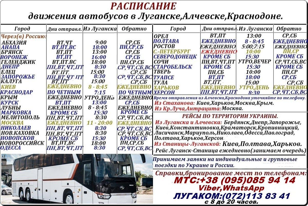 график движения автобусов харьков-чугуев