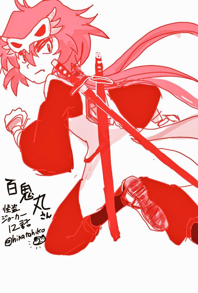 まだ描きかけだけど宣伝!今日夜19時から東京MXにて怪盗ジョーカー12話が放送されます~(*´∇`*)百鬼丸さんてかっこ