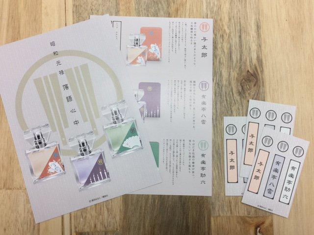 【昭和元禄落語心中フレグランス】いよいよ6/21より、『昭和元禄落語心中』が店頭にて発売となります。専用のチラシとムエッ