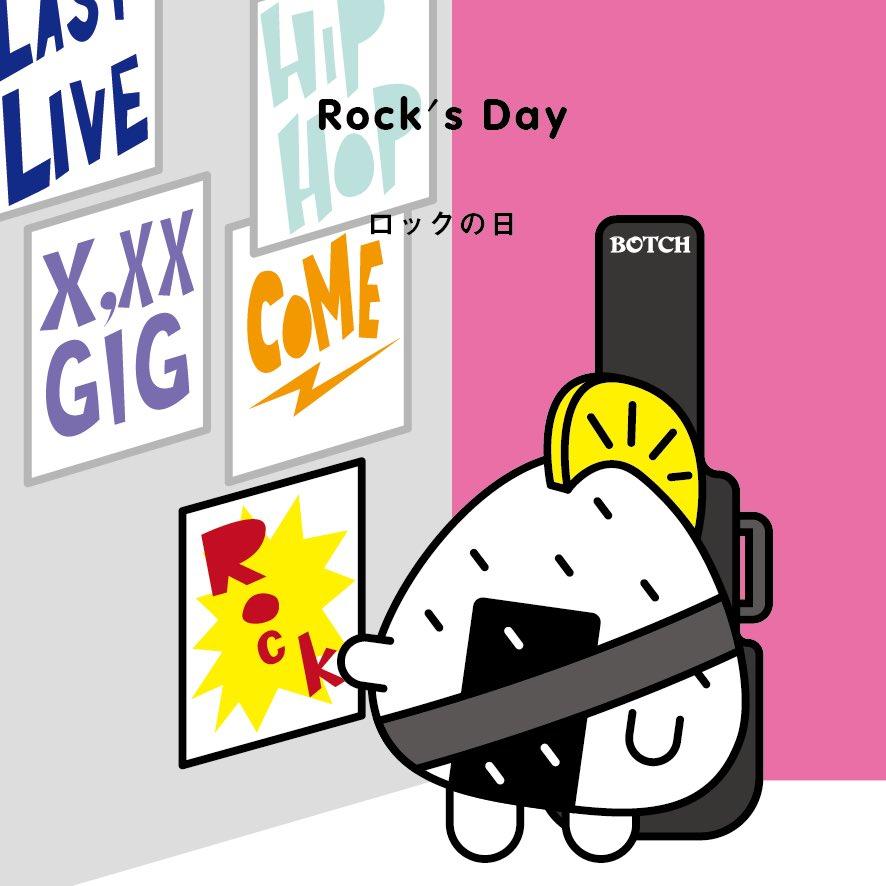 ロックの日Rock's Day#illustration #onigiri #character#graphicdesi