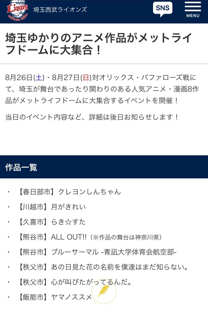 埼玉ゆかりのアニメ作品がメットライフドームに大集合! 8/26、27にイベント開催決定!|埼玉西武ライオンズ ファンタジ