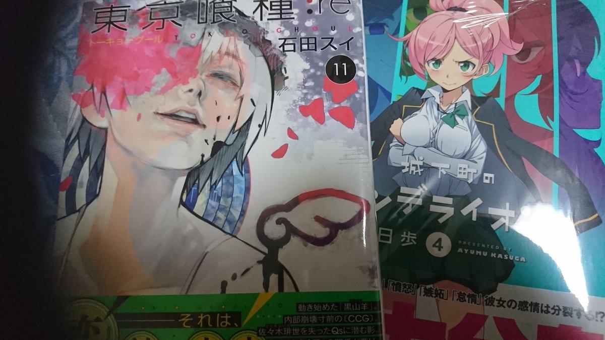 東京喰種reと城下町のダンデライオンげっと!