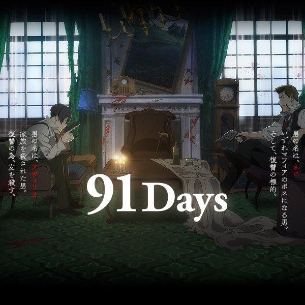 おすすめアニメ【91Days】アヴィリオ…近藤隆ネロ…江口拓也復讐系の話で、マフィア同士の争いとかがあるストーリーほんと