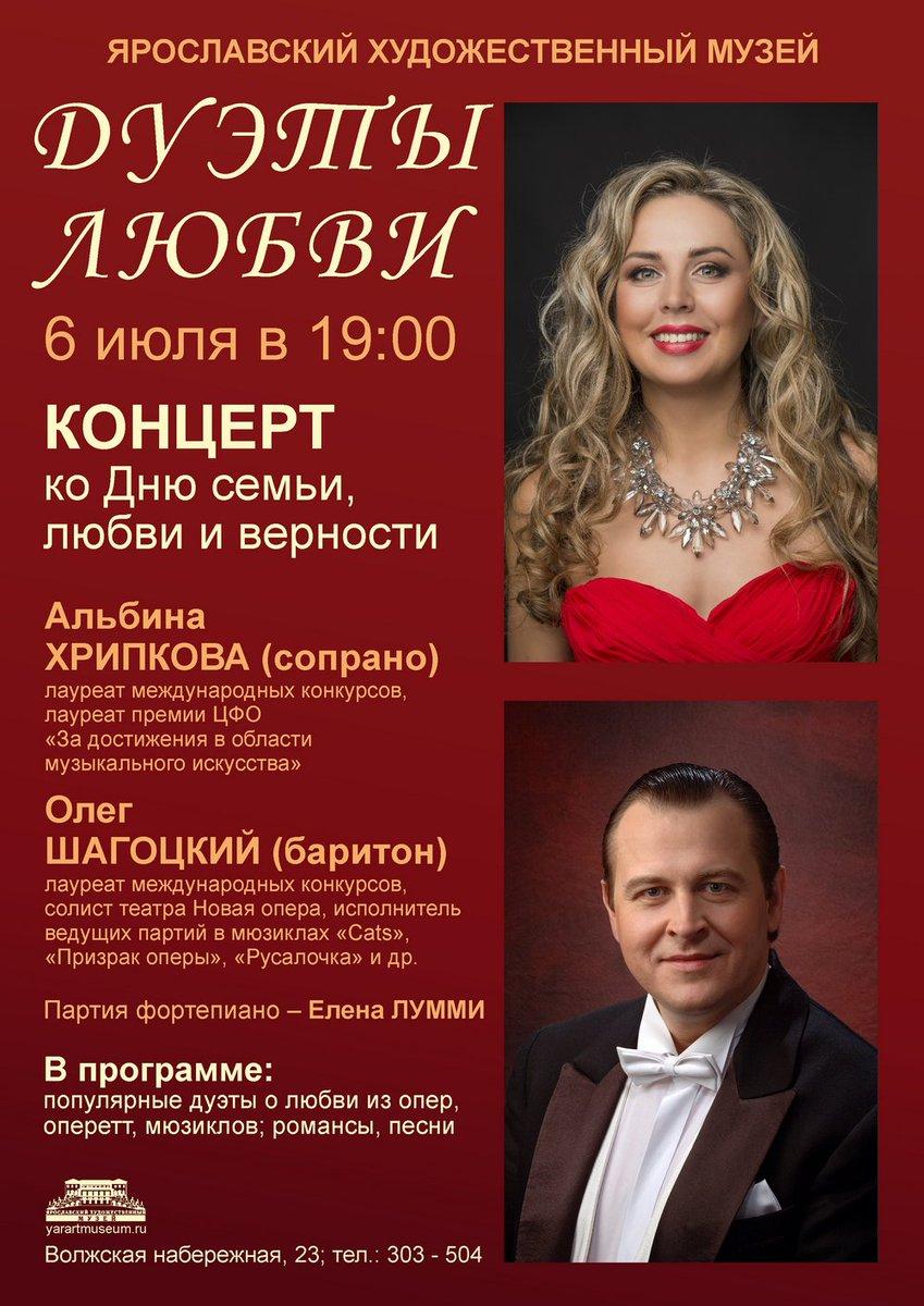 Концерт ко дню любви семьи и верности