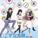 TVアニメ『マンガ家さんとアシスタントさんと』全話いっき見Blu-rayが12月20日に発売。ミニOVA全6話も収録