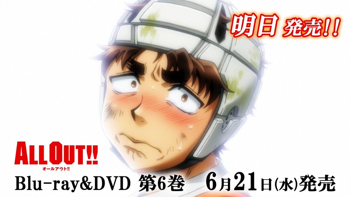 【発売前日】「ALL OUT!!」BD&DVD第6巻、いよいよ明日発売!!映像特典には「キャストがラグビーにトライ!プレ