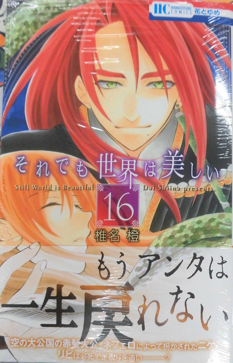 【新刊情報】白泉社より、#椎名橙 先生最新刊「#それでも世界は美しい 16」が発売されました☆誘拐されたニケを必死で追う