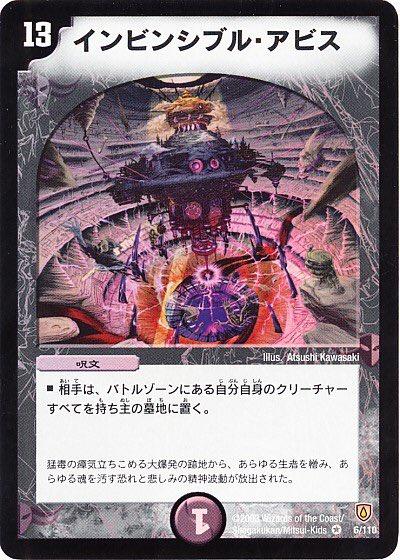 「インビンシブル・アビス」闇文明の本拠地「魔霊宮」を描いた13マナのインビンシブル呪文。効果はデュエルマスターズ版サンダ