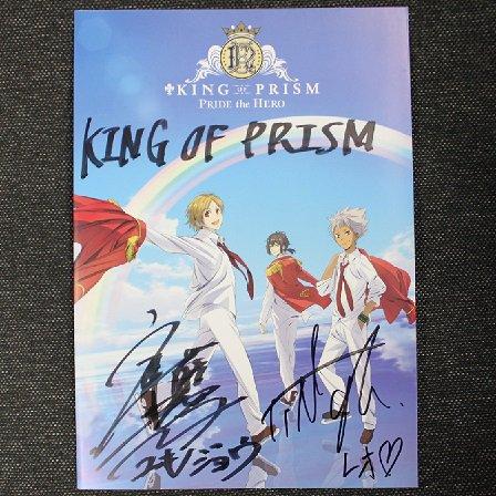 【読者プレゼント🎁】劇場版『KING OF PRISM -PRIDE the HERO-』出演の斉藤壮馬さん、永塚拓馬さ