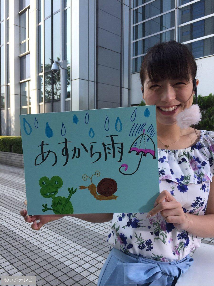 【アクア】女子アナ +α 2017/06/21/水 【めざまし】->画像>227枚