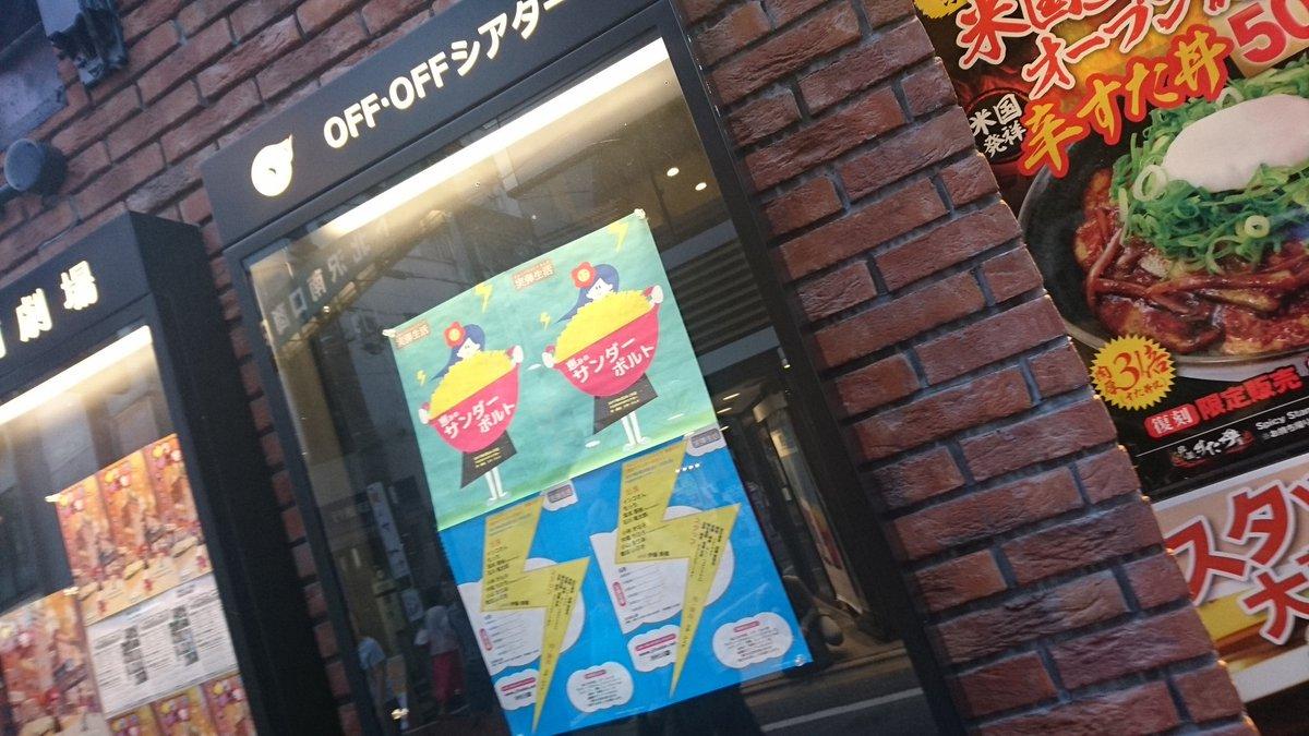 下北沢OFFOFFシアターのオムニバスコントライブ「実弾生活17 恵みのサンダーボルト」初日。安定のアニパロやあのゲーム