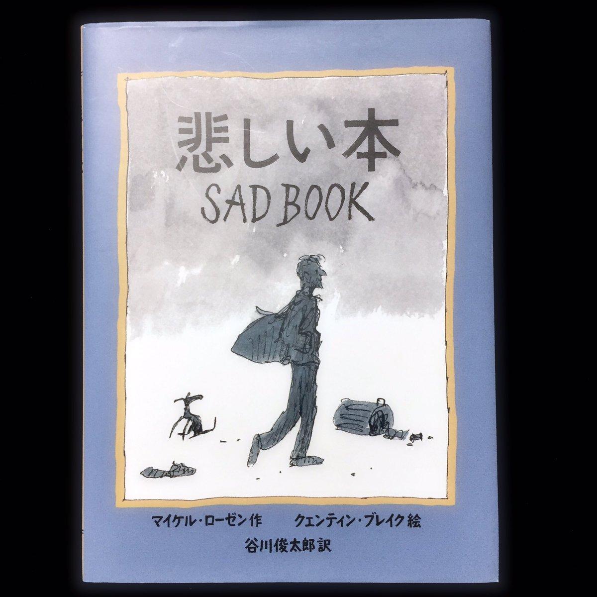 『悲しい本  SAD BOOK』M・ローゼンイギリスの詩人 マイケル・ローゼン作の絵本。悲しくもあたたかい言葉が心にじん