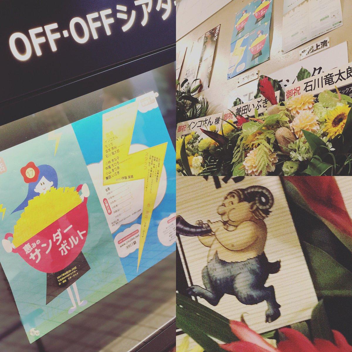 今日は、インコさん(リタ・ジェイさん )の『実弾生活17 恵みのサンダーボルト@下北沢OFFOFFシアター』!兼田いぶき