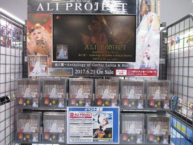 【新譜情報】ALI PROJECTさんの『血と蜜~Anthology of Gothic Lolita & Ho
