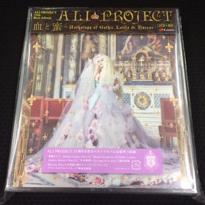 宝野アリカ様からALI PROJECT 25周年のベストアルバム「血と蜜」をいただきました!3枚組!TVアニメ「ローゼン