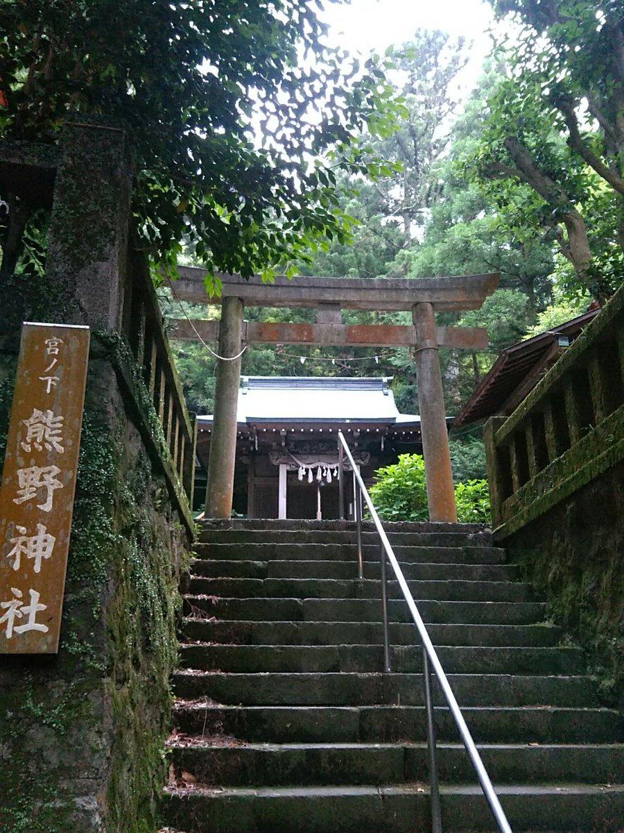 bot: #ハコネちゃん #聖地巡礼 #Hakone 宮ノ下 熊野神社箱根湯本 芦の湯 塔ノ沢に続き4社目の熊野神社巡礼