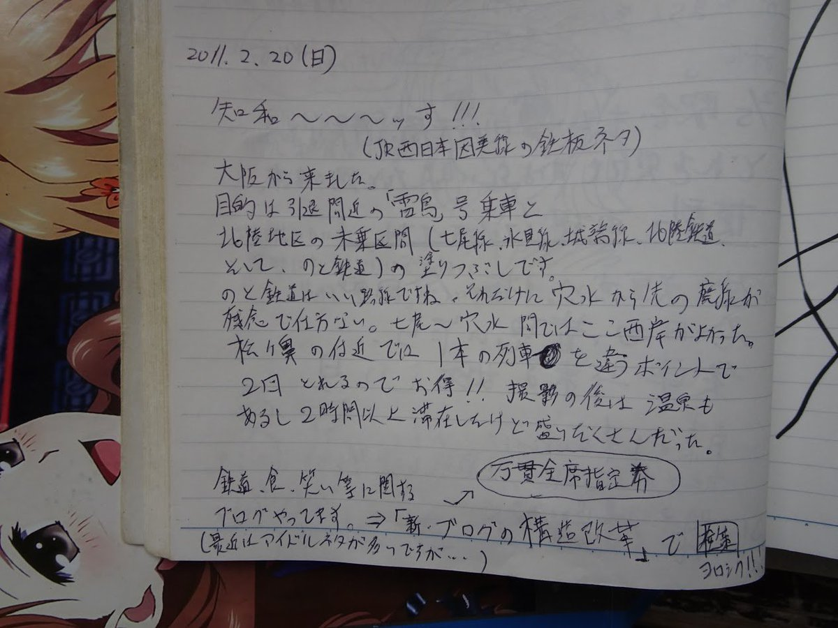 西岸駅ノート知和駅だけに知和ーっす知和は結構行ってるけど初めて知りましたよこのネタ。ちなみに知和駅と思われる帯が付いてい