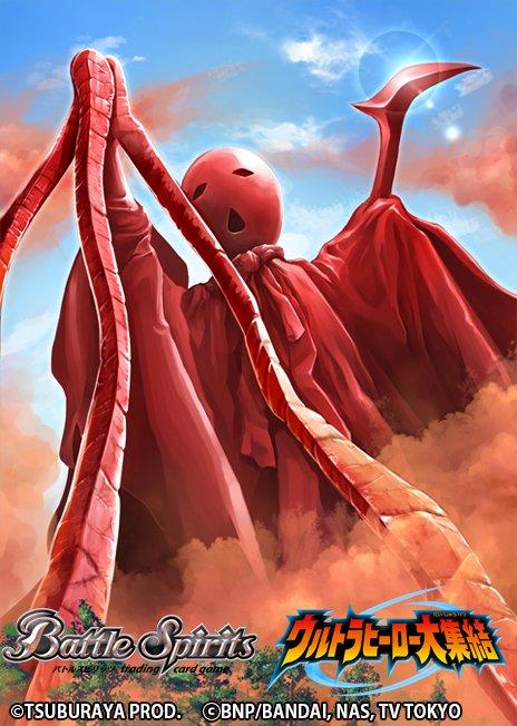 【宣伝】6/24(土)発売のコラボブースター『バトルスピリッツ ウルトラヒーロー大集結』にて「円盤生物ノーバ」を描かせて