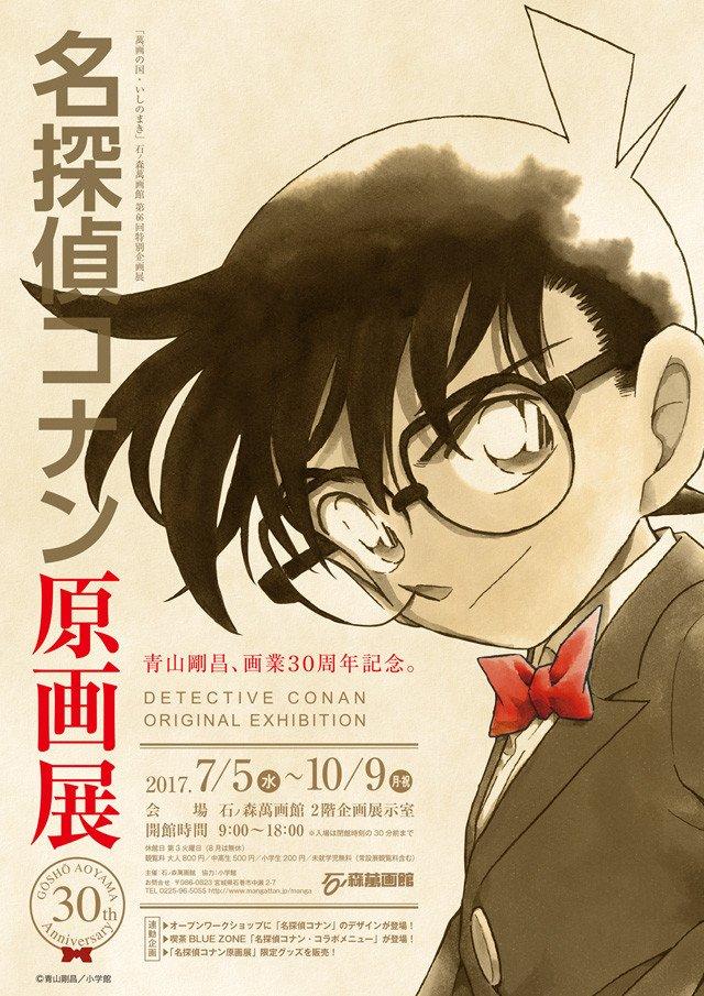「名探偵コナン原画展」石ノ森萬画館で開催、限定グッズやコラボメニュー登場