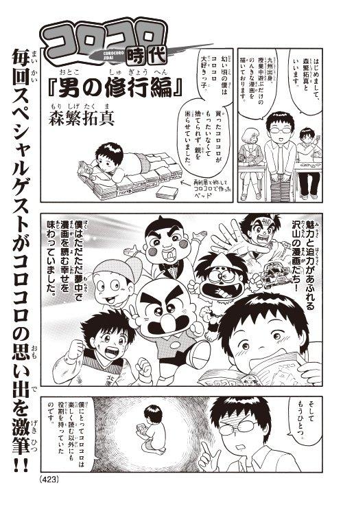 コロコロアニキ夏号はゲスト作家もスゴイ!人気漫画家が自分のコロコロ読者だった頃を描く連作エッセイ「コロコロ時代」は、「と