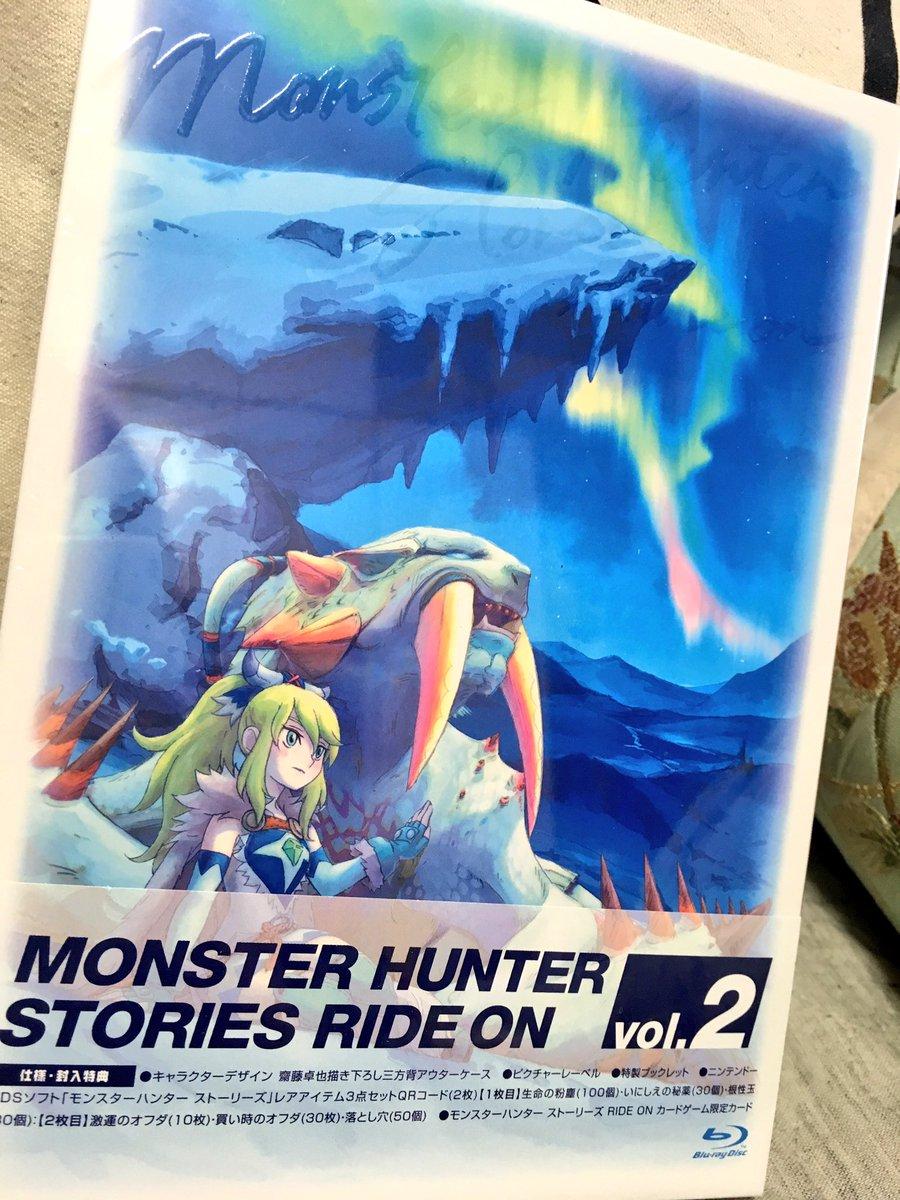 そういえば今日モンハンストーリーズのBlu-rayボックス2巻が届いてたよ!例のごとくヨドバシさん届くの発売日より1日早