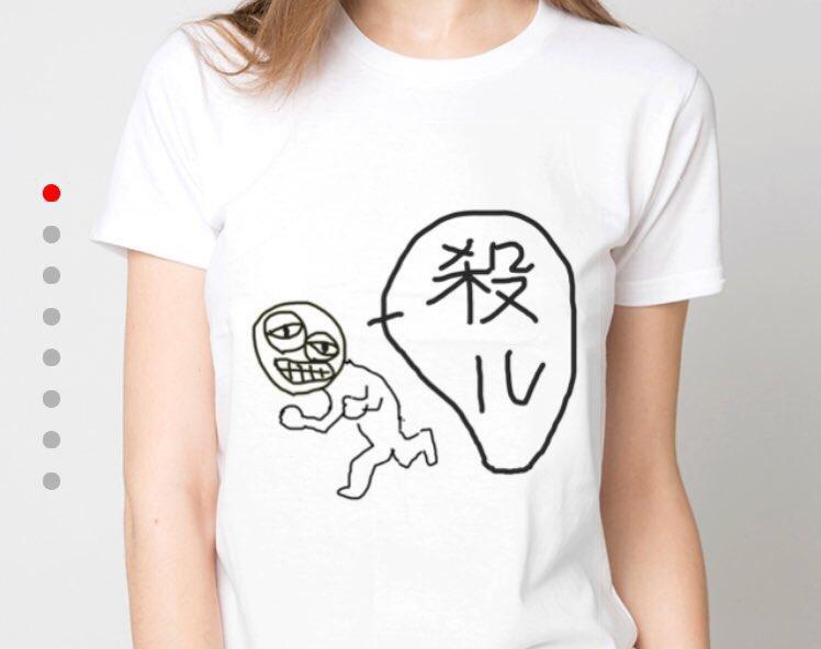 休憩時間がTシャツ作りで終わりそうwwwwwwなんか、急に殺し屋さんTシャツ作ってみたくなってwwwでも、全然可愛くなく