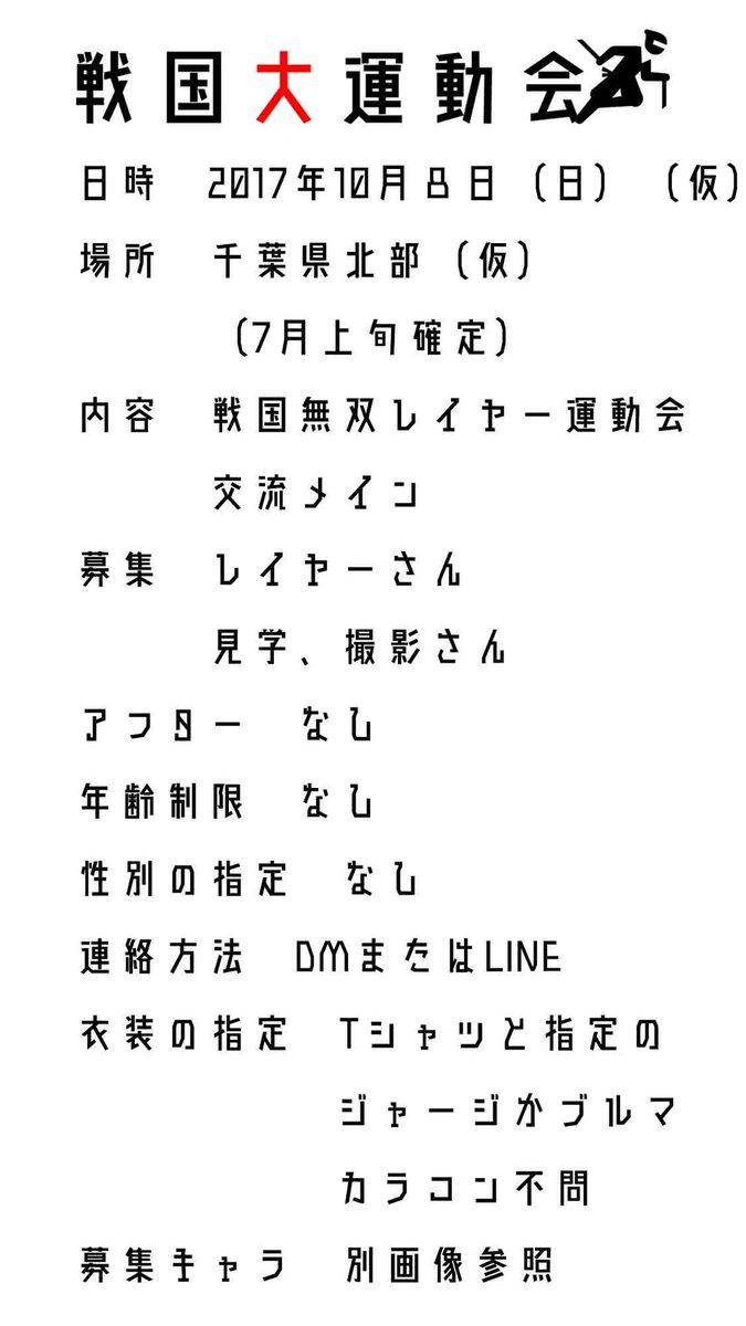 10月に千葉県某所(まだ確定前)で戦国無双運動会を企画します(*´ω`*)今回は見学の方なども募集しますので、気になる方