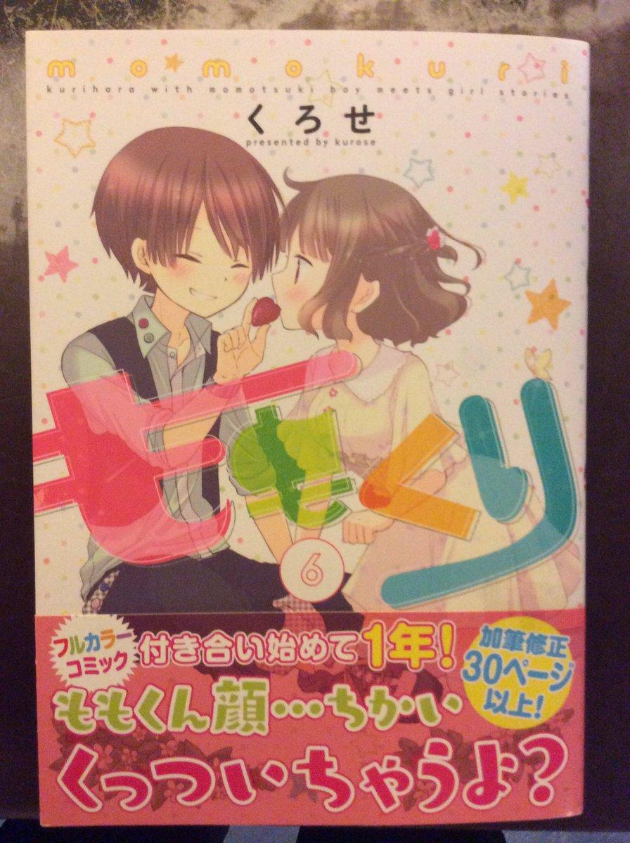 【横浜駅東口店】6/21の新刊コミック入荷をお知らせ致します。『ももくり6巻』以上の1冊になります。 #ネットカフェ