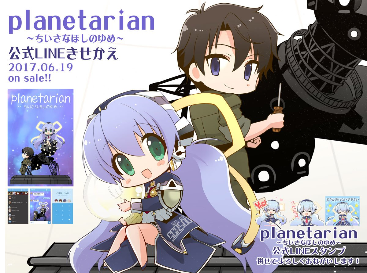 """""""planetarian"""" 公式LINE着せ替えが発売です!スタンプに続きイラストを担当させて頂きました。トークや通話の"""