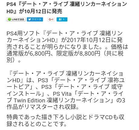 (´°ω°`)Vitaで発売されたデート・ア・ライブ凜緒リンカァネイションがHDでPS4に出るとな!?これは購入せねばな